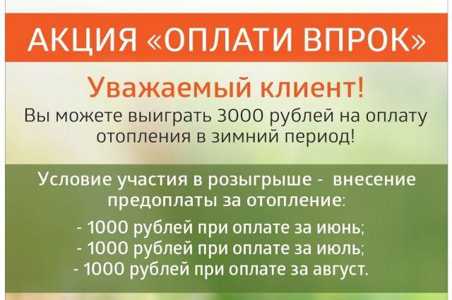 У оренбуржцев еще есть возможность выиграть 3 тысячи рублей на оплату отопления.
