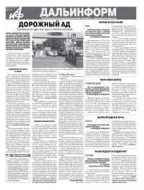 «АиФ-Дальинформ» № 36
