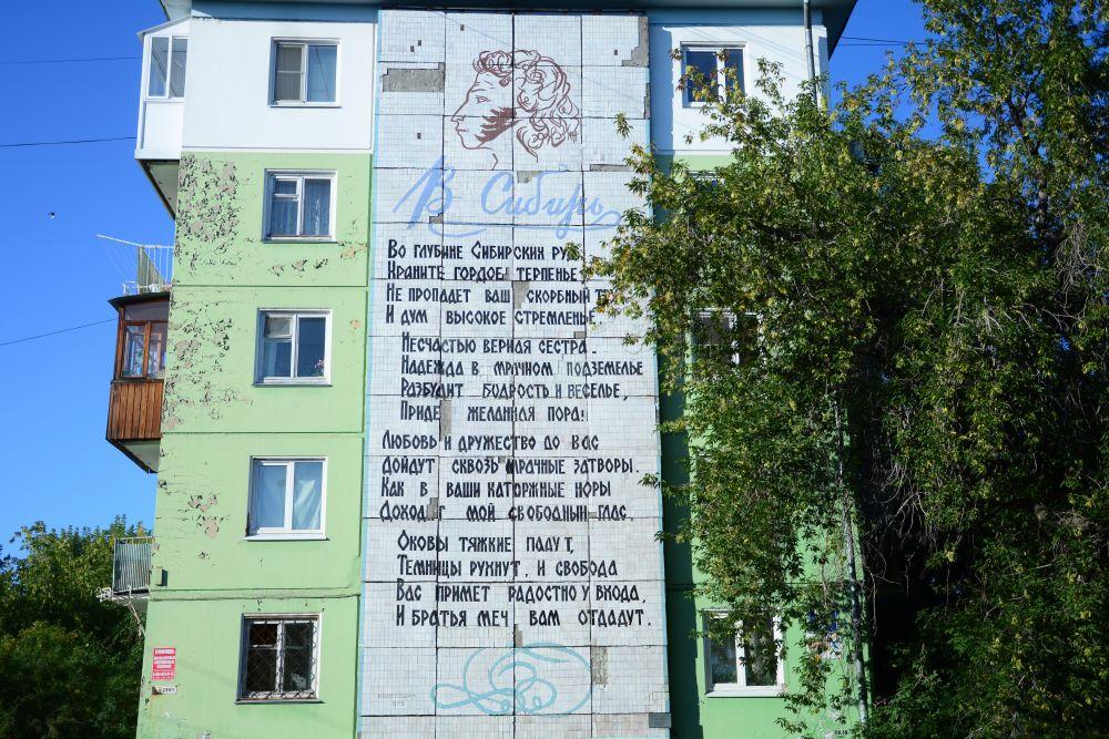 Послание в Сибирь