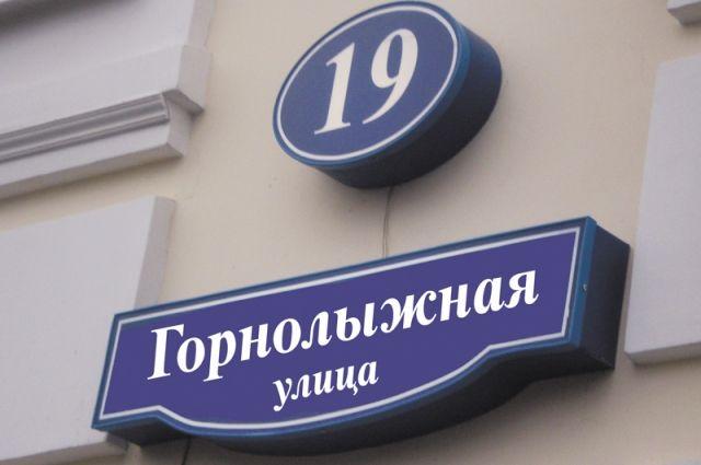 В Оренбурге в городской администрации обсудят названия новых улицам и наименования новых СНТ.
