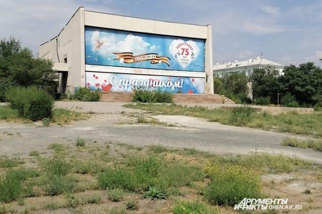 В Новотроицке начался снос здания бывшего кинотеатра «Экран».