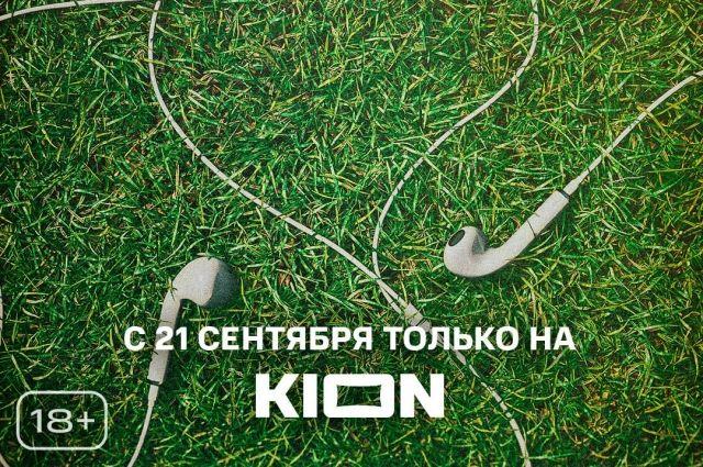Состоится премьера фильма «Шестнадцать +» в онлайн-кинотеатре KION.