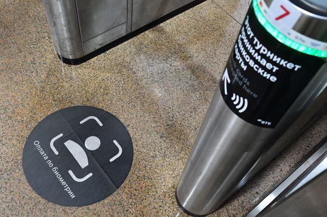 Турникет с новой системой Face Pay для оплаты проезда по лицу, которую тестируют на Филевской линии Московского метрополитена.