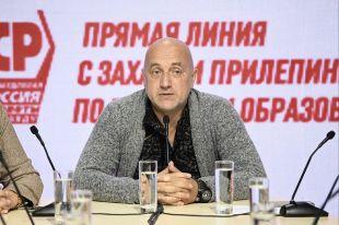 Захар Прилепин провёл Всероссийское родительское собрание.
