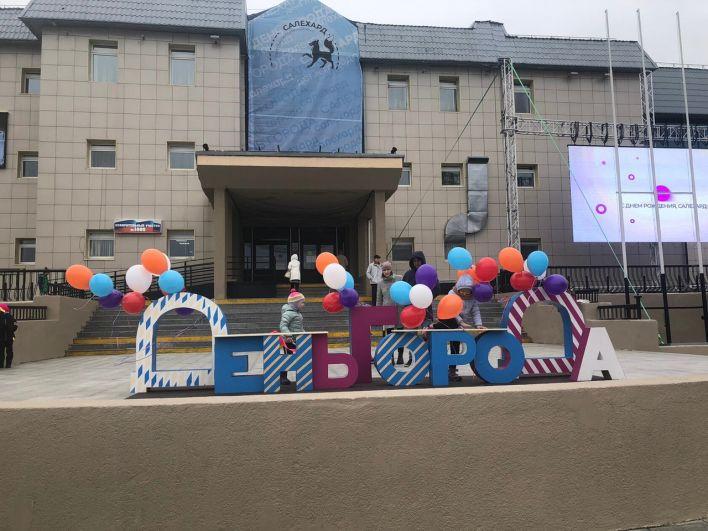 Салехард, День города – 2021. На площади у Центра культуры и спорта «Геолог».