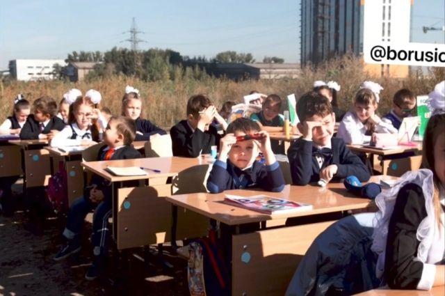 Школа под открытым небом.