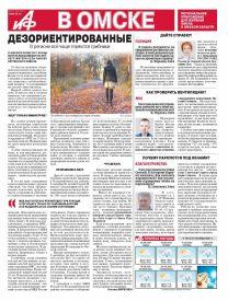 АиФ в Омске № 37