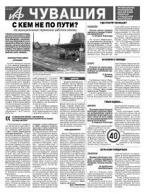АиФ Чувашия № 37