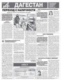 АиФ Дагестан Переход с наличности