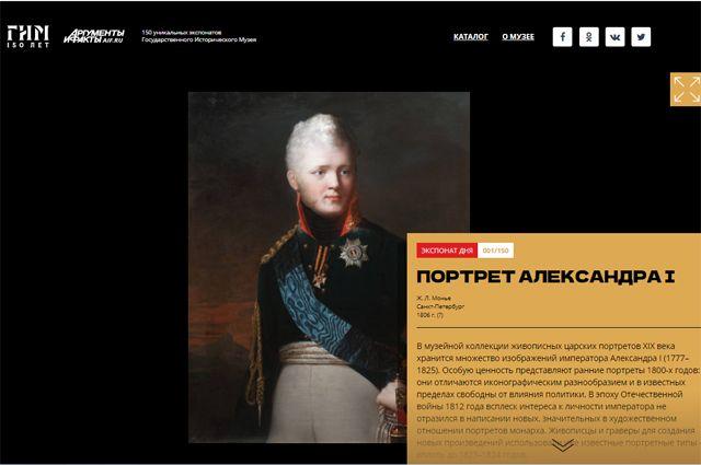 АиФ.ru и ГИМ подготовили спецпроект, посвященный 150-летию музея