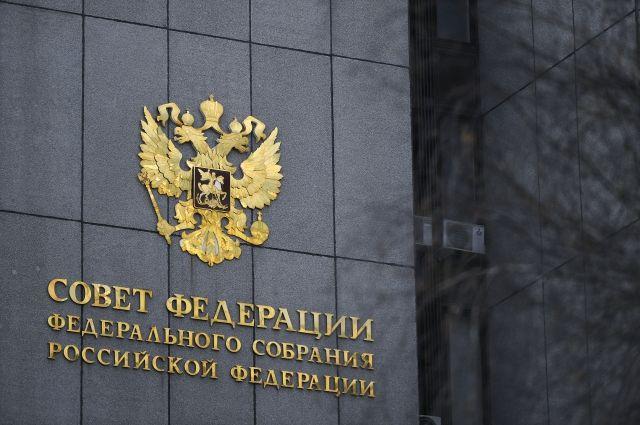 Комиссия Совфеда даст оценку итогам выборов на заседании 21 сентября