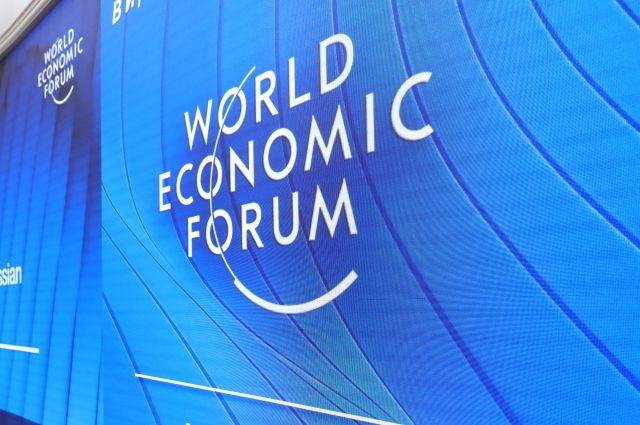 Названы сроки проведения Всемирного экономического форума в Давосе