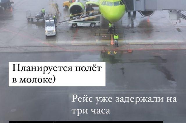 В аэропорту Красноярск из-за плотного тумана задерживают и отменяют рейсы