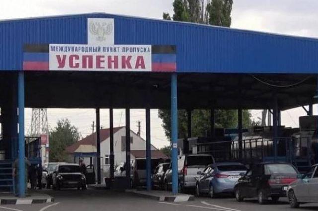 Выезд из ОРДО в Россию: в «ДНР» объяснили, как придется пересекать КПВВ