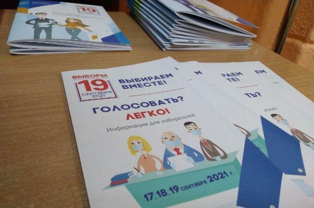 Явка на выборах в шести субъектах РФ превысила 30%