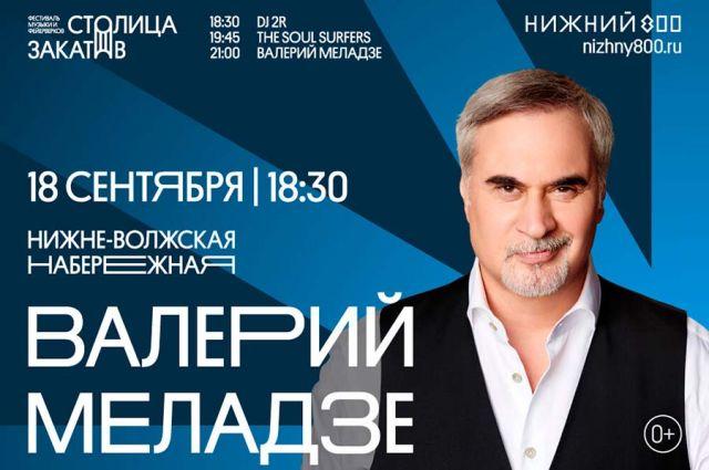 «Столица закатов» 18 сентября: программа фестиваля в Нижнем Новгороде