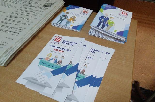 В Оренбуржье на выборах депутатов Госдумы все три округа выиграли кандидаты «Единой России».