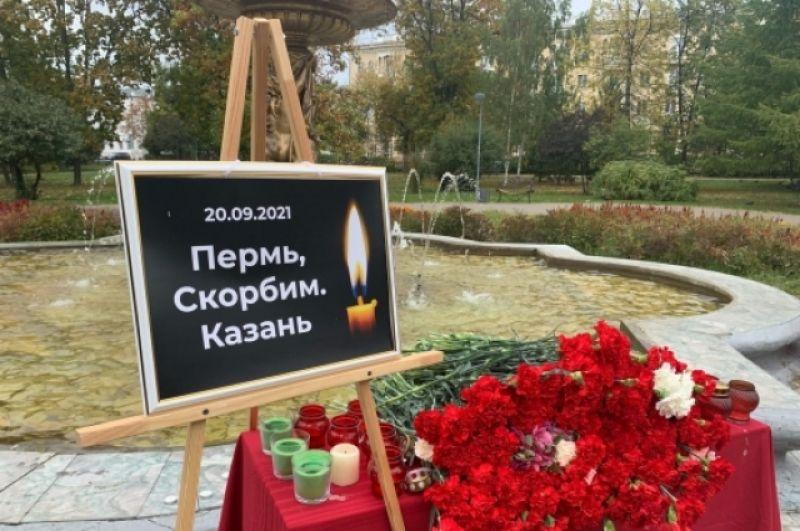 Казань скорбит вместе с Пермью