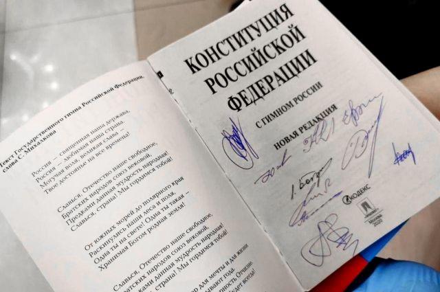 МВД выделят 120 млн рублей на закупку Конституции для вручения с паспортом