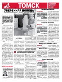 АиФ-Томск №38