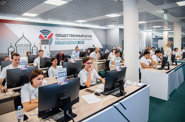 Общественный штаб по наблюдению за выборами в Москве.