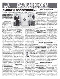 «АиФ-Дальинформ» № 38