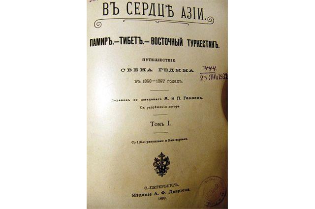 Титульный лист книги.