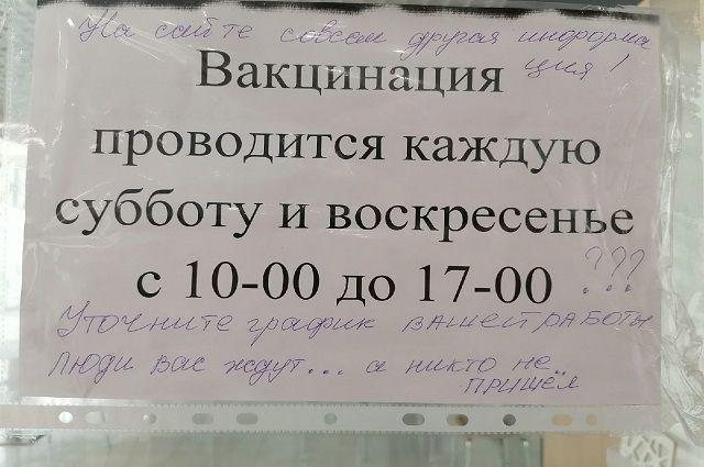 В Оренбурге пункт вакцинации в