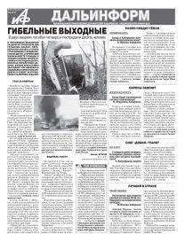 «АиФ-Дальинформ» № 40