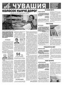 АиФ Чувашия № 40