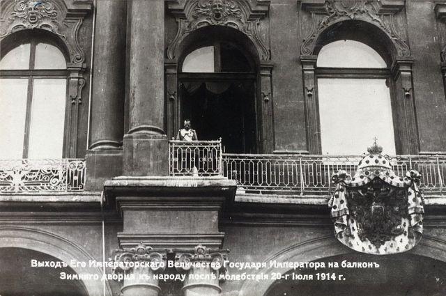 Российский император Николай II объявляет о начале войны с Германией с балкона Зимнего дворца в Санкт-Петербурге, 1914 г.