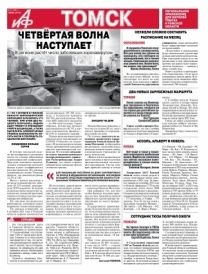 АиФ-Томск №41