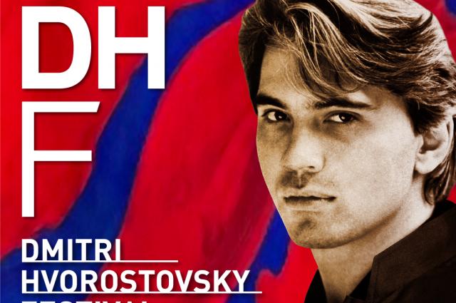 Фестиваль Дмитрия Хворостовского был учрежден в 2019 году.