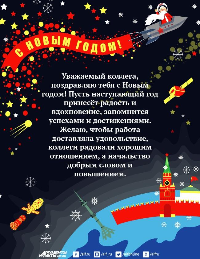 Поздравление учителю с новым годом от учеников с картинками
